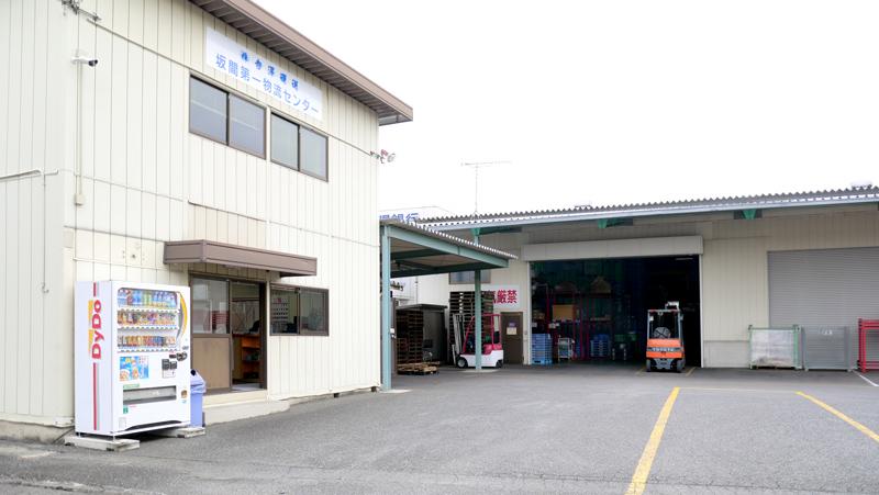 吉澤運送の坂間第一物流センター